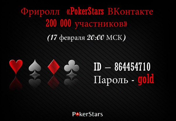Pokerstars на деньги для android su