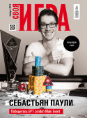 cover_svoyaigra_11_14